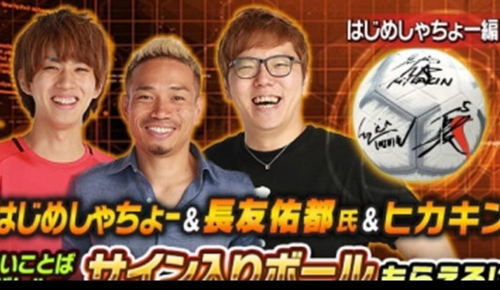 TV yıldızı Nagatomo! Herkesi şaşırttı!
